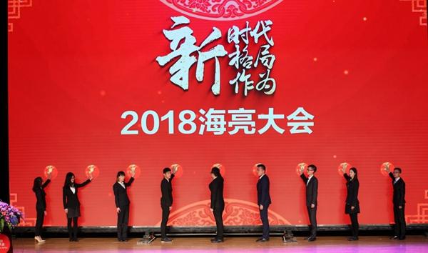 20180209海亮大会46.JPG