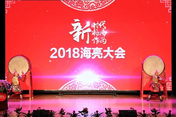 20180209海亮大会06.JPG